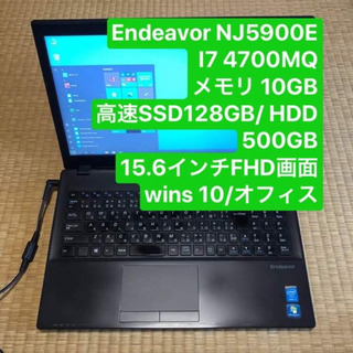 Endeavor NJ5900E I7 4700MQ メモ…