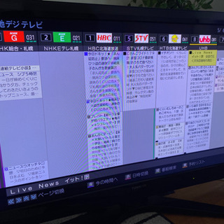 REGZA42インチ液晶テレビ