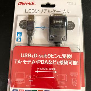 バッファロー USBシリアルケーブル 新品未使用品⭐︎