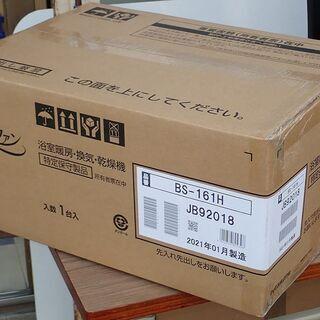 札幌 MAX マックス 浴室暖房乾燥機 BS-161H 住…