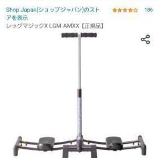 【ネット決済】【値下げしました!】レッグマジックX 筋トレ 器具