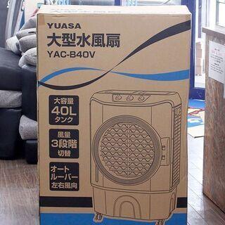 札幌 開封未使用品 YUASA/ユアサプライムス 大型 水風扇 ...