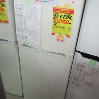 ID:G967108 吉井電気 2ドア冷凍冷蔵庫138L