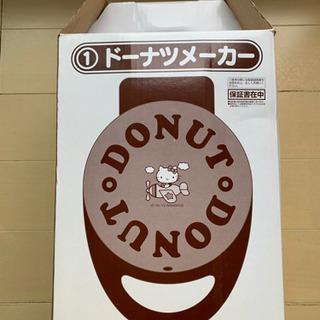 【ネット決済】★HELLO KITTY ハローキティ ドーナツメーカー