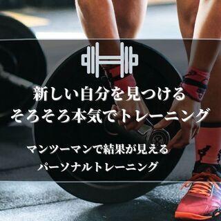 ★パーソナルトレーニング★梅田で3,980円!週末・早朝・…