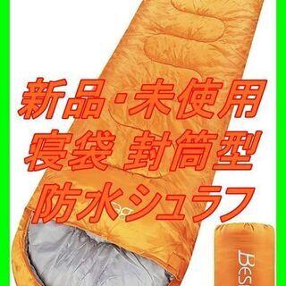 新品 未使用 そのほかも色々激安にて、出品してます!!寝袋…