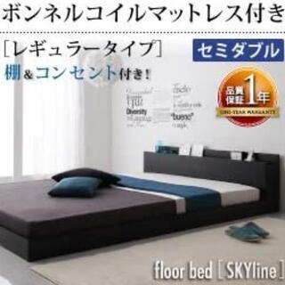 フロアベッド ベッドフレーム セミダブル スカイライン