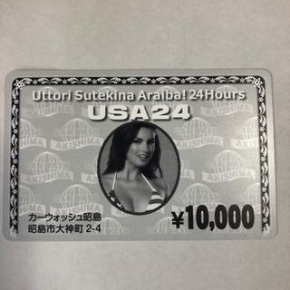 カーウォッシュ昭島(USA24)プリカ10000円 未使用