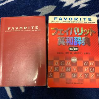 【ネット決済】英和辞典
