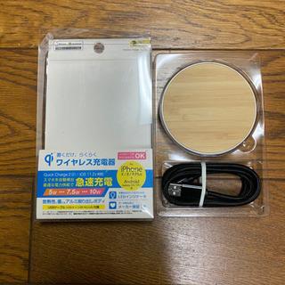 【商談中】非接触充電器