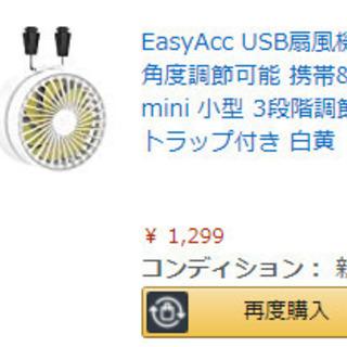 小型扇風機 置き型or首ぶら提げ型 ①