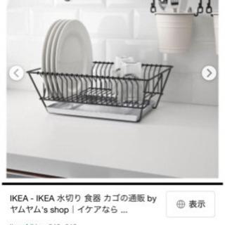 新品未使用 IKEA 水切りカゴ 受け皿なし