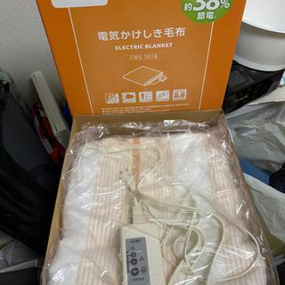未使用電気かけしき毛布 - 名古屋市