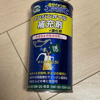 【中古品】エンジンオイル補充剤
