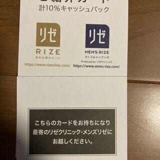 リゼ 紹介カード 脱毛