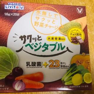 【ネット決済】サクッとベジタブル チョコ風味