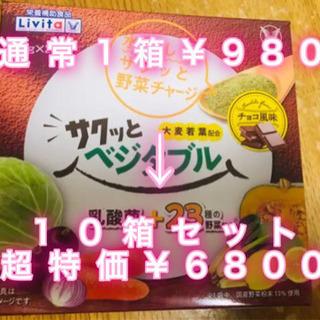 【ネット決済・配送可】サクッとベジタブル チョコ風味10箱