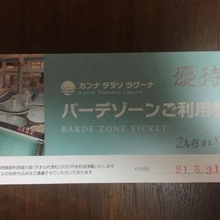 【ランチ券付き】カンナタラソラグーナ バーデゾーン 優待券