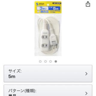 新品未使用  延長コード 5m  3個口