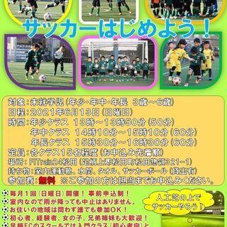 KIDSフットサル教室体験会 6月13日(日)開催【参加費無料】