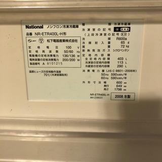 冷蔵庫 ナショナル 400リットル