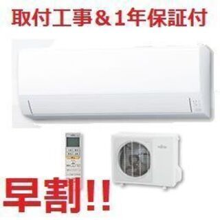 【早割!!】6~9畳用エアコン・1年保証・2012年製・取付工事込み!!【№12】の画像