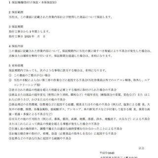 【早割!!】6~9畳用エアコン・1年保証・2012年製・取付工事込み!!【№12】 - 売ります・あげます