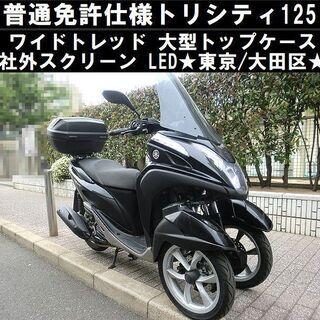 ★普通免許仕様トリシティ125ワイドトレッド!LED/大型トップ...