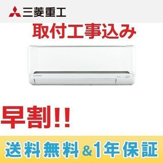 【早割!!】6~9畳用エアコン・1年保証・2015年製・取付工事込み!!【№13】の画像