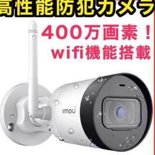 即決価格◎防犯カメラ Imou 監視カメラ 屋外 400万画素