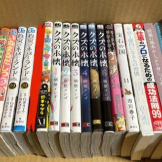 【ネット決済】漫画、書籍