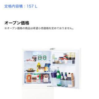 【ネット決済】【急募】157L冷蔵庫お売りします!お値段要相談