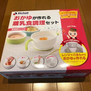 【新品】リッチェル 離乳食セット