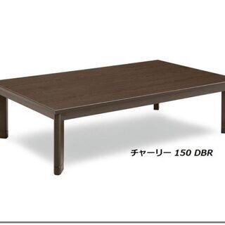 未開封 こたつ ローテーブル