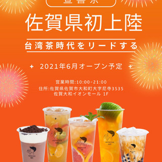 6月オープン予定!佐賀県に初上陸!宣喜茶タピオカ店