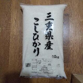 三重県産 コシヒカリ 10キロ