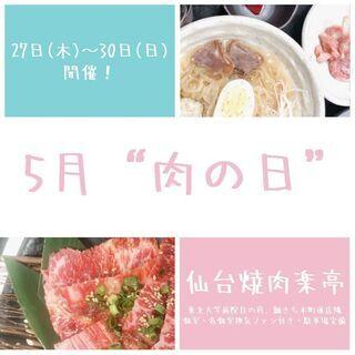 """5月もお客様還元祭""""肉の日""""を開催致します!"""