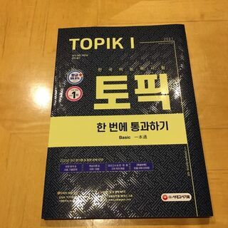 韓国語能力試験 TOPIK 韓国語ネイティブ講師が教えます…