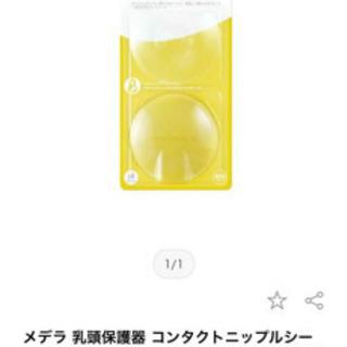乳頭保護器 &  Pigeon哺乳瓶(決まりました!)