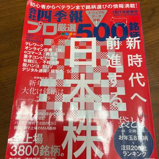 【ネット決済】会社四季報プロ厳選500銘柄