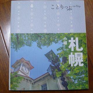古本 ことりっぷ札幌小樽 2016年8月発行