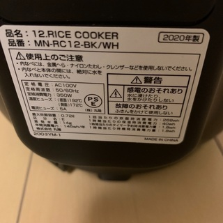 中古炊飯器 mononics 4合 − 北海道