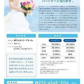 婚サルタント アモーレ 関東圏内 出張型 結婚相談所