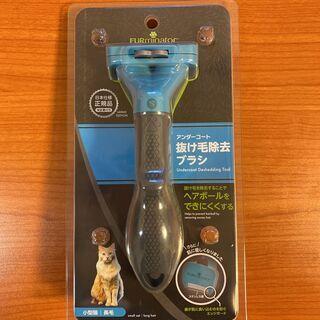 【未使用】FURminator ファーミネーター 小型猫 長毛