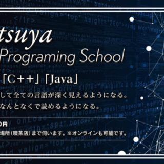 最強フリーエンジニアになるためのC/C++教えます ITエンジニ...
