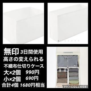 【5/16までワンコイン❗️】定価1680円 無印 人気仕…