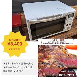 電子レンジ アイリスオーヤマ 過熱水蒸気 スチームオーブン…