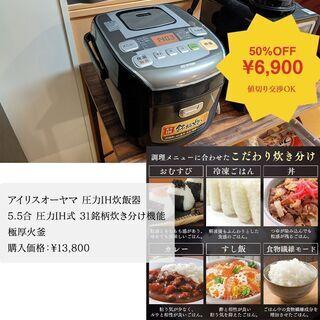 アイリスオーヤマ 圧力IH炊飯器 5.5合 圧力IH式 3…