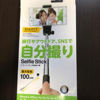 【新品】ELECOM 自撮り棒