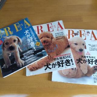 犬雑誌 CREAクレア 3冊
